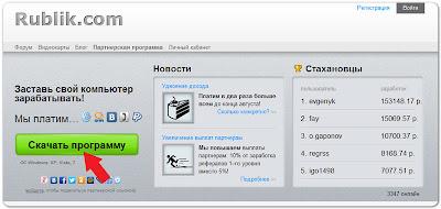скачать программу Рублик для пасивного заработка в Интернет border=