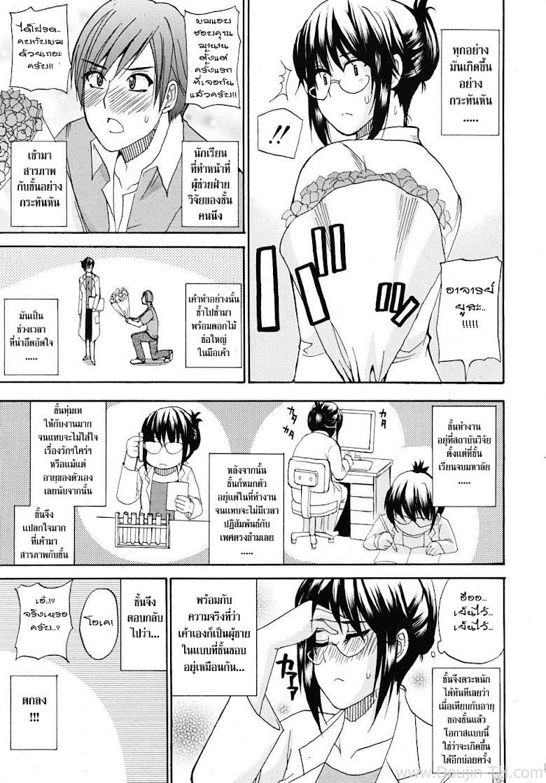 จารย์สาวอยากเสียว - หน้า 5