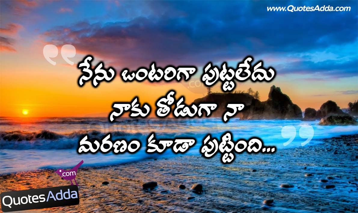 telugu alone quotes with wallpapers
