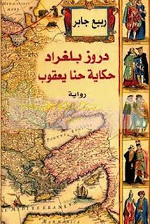تحميل رواية دروز بلغراد - ربيع جابر PDF