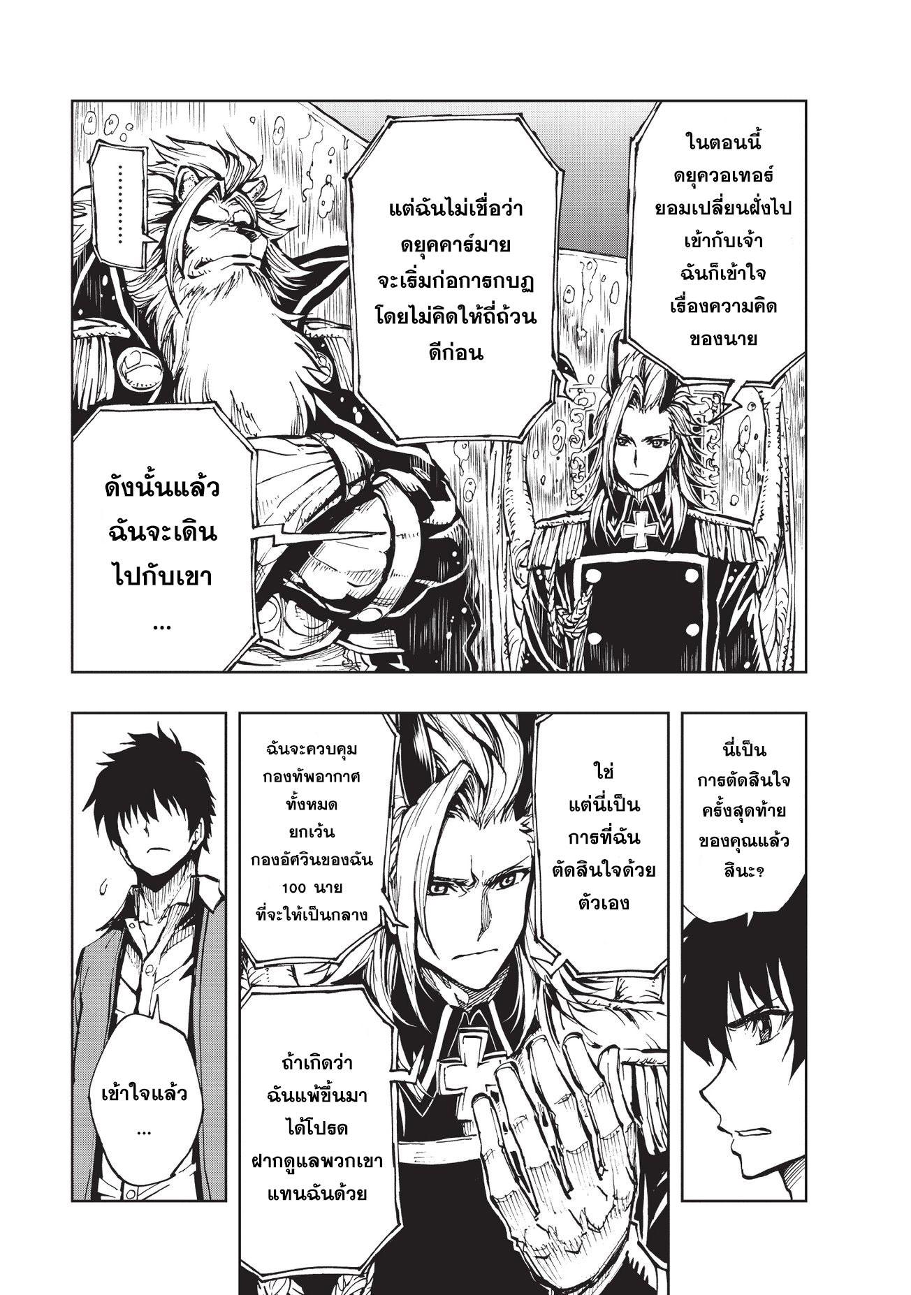 Genjitsushugisha no Oukokukaizouki ตอนที่ 14 TH แปลไทย