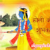 Radha Krishna Holi Wallpaper 2013   Happy Holi Dharmik Greeting Cards in Hindi