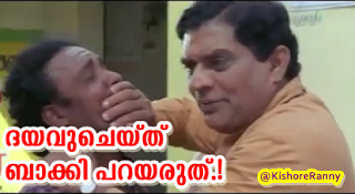 comments , funny facebook Photo comments in Malayalam Movie dialogues