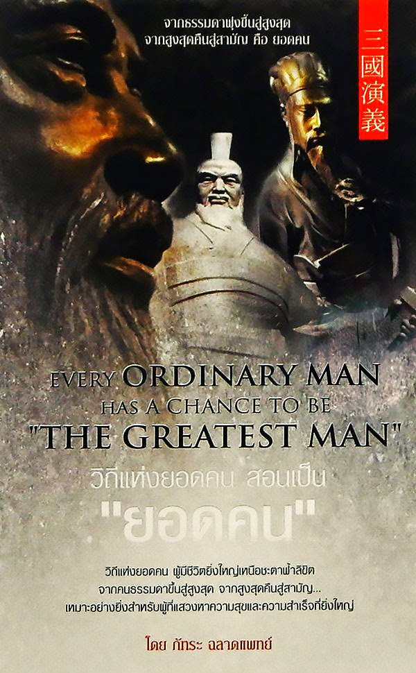 "EVERY ORDINARY MAN HAS A CHANCE TO BE ""THE GREATEST MAN"