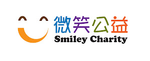 微笑公益 Smiley Charity