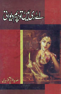 Aye ri main to prem dewani novel by Sadia Aziz Afridi Part 2 Online Reading