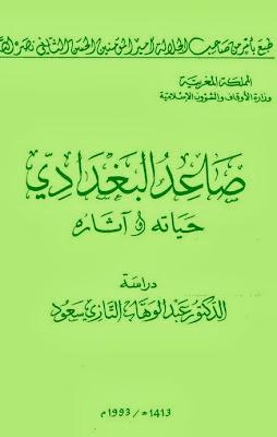 صاعد البغدادي حياته وآثاره - عبد الوهاب التازي pdf