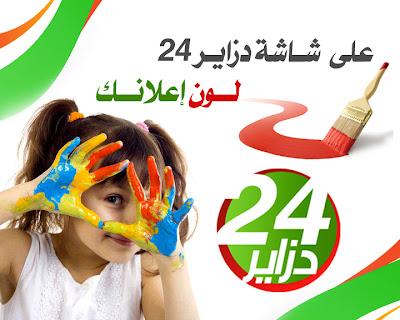 اتفاقية تعامل بين قناة دزاير 24 و مؤسسة مكاوي سوفت 21