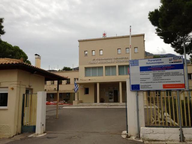 Θα ολοκληρωθεί ποτέ η αναδιαρρύθμιση του ισογείου του νοσοκομείου Κυπαρισσίας;