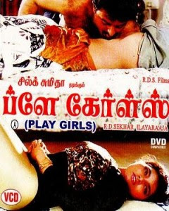 Play Girls (1994 - movie_langauge) - Rajdeep, Silk Smitha, Sasi kumar, Shakeela