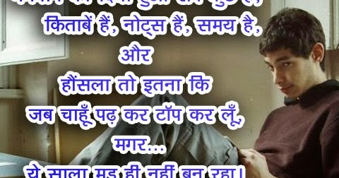 Very Funny Boy Study Wallpaper Hindi Joke Wallpaper Hinditroll