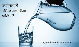 गर्मी में पानी खूब पीना चाहिए