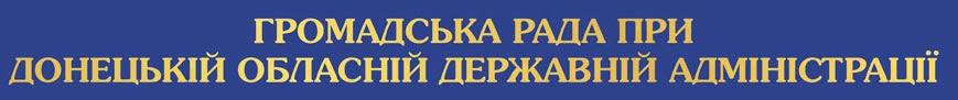 Громадська рада при ДонОДА