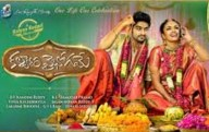 MP3 – Kalyana Vaibhogame 2015 Telugu Movie