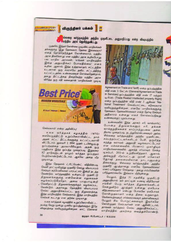 Sri Nambi Narayanan's article in Kumudham Reporter on FDI