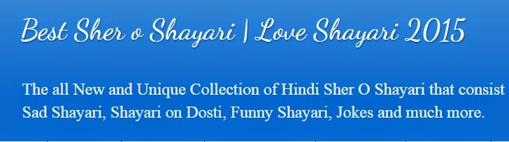 Best Sher o Shayari | Love Shayari 2015 - Latest Shayari Sms 2015- New Shayari Collection for gf bf