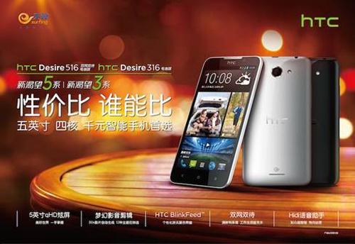HTC Desire 316 and Desire 516