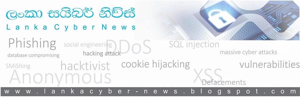 ලංකා සයිබර් නිව්ස් - Lanka Cyber News