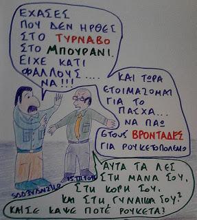 Μπουρανί  Vs Βροντάδος
