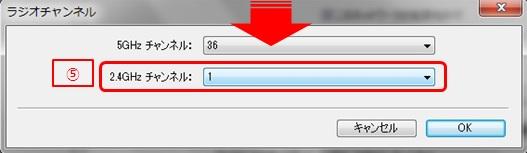 [編集]をクリックし「2.4GHz チャンネル」から変更可能