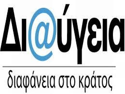 Ο Δήμος Ηρακλείου Αττικής στη Διαύγεια