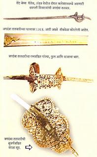 jagadamba talavar shivaji maharaj