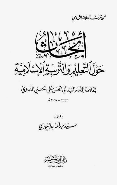 كتاب أبحاث حول التعليم والتربية الإسلامية - أبو الحسن الندوي