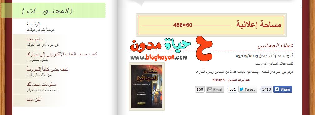افضل 6 مواقع تقدم جميع انواع الكتب | موقع موسوعة الكتب الإلكترونية العربية | حياة مدون