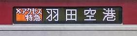 エアポートアクセス特急 羽田空港行き 京急1000形側面
