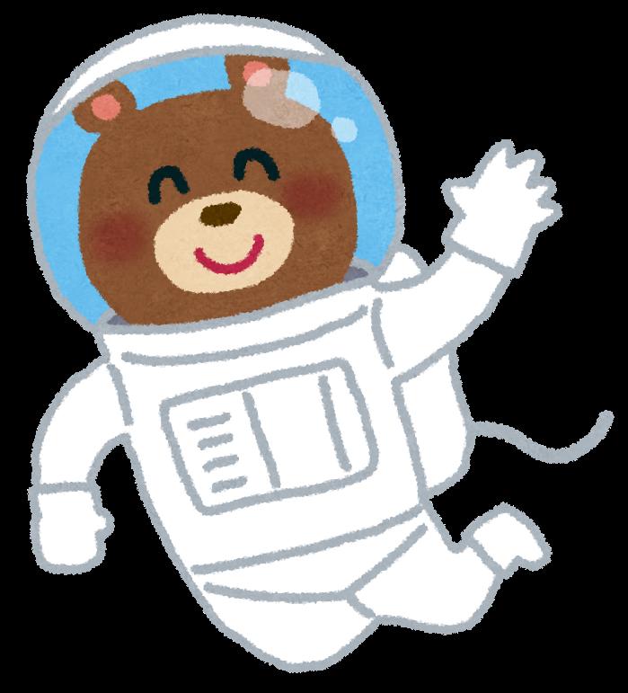 宇宙服を着た、かわいいクマの ... : こども ひらがな : ひらがな
