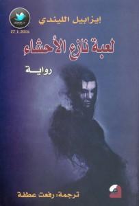 تحميل رواية لعبة نازع الأحشاء PDF إيزابيل الليندي
