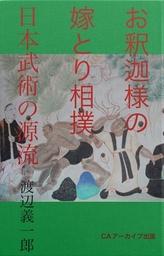 お釈迦様の嫁とり相撲――日本武術の源流