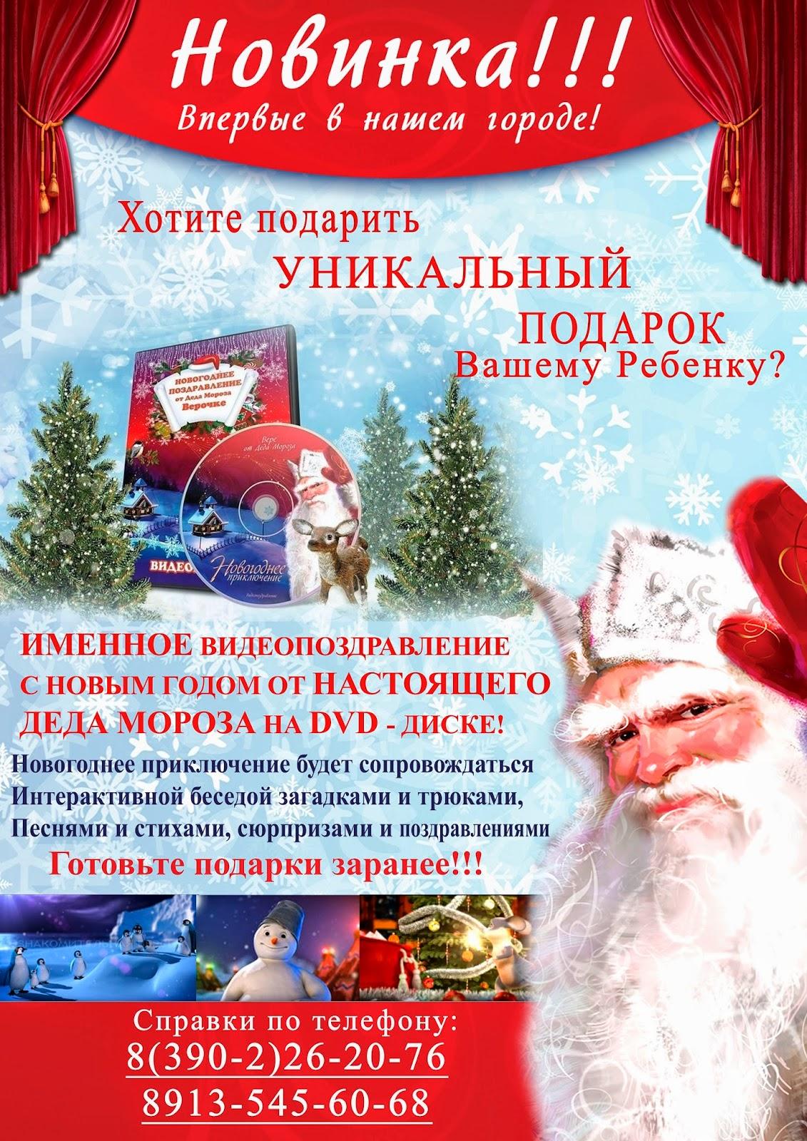 Новогодние поздравления от Деда Мороза и Снегурочки 77