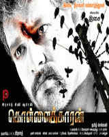 Kollaikaran (2012) - Tamil Movie