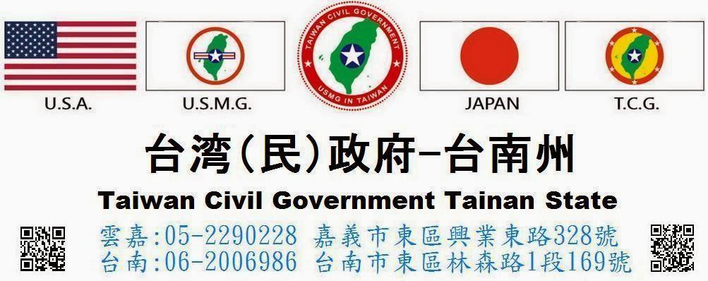 台灣(民)政府-台南州政府