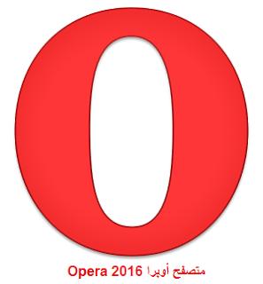 متصفح أوبرا 2016