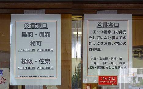 JR東海 山田上口駅(伊勢神宮奉納全国花火大会に伴う臨時発売)