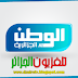 إنطلاق البث الرسمي لقناة الوطن الجزائرية.
