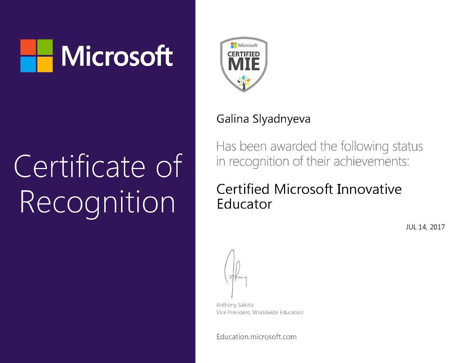 Сертифікований ВЧИТЕЛЬ НОВАТОР MICROSOFT