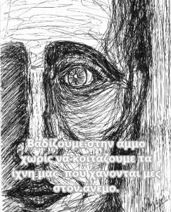 Νίκος Λυγερός--Συλλογική ασυνειδησία [γενοκτονία μνήμης]