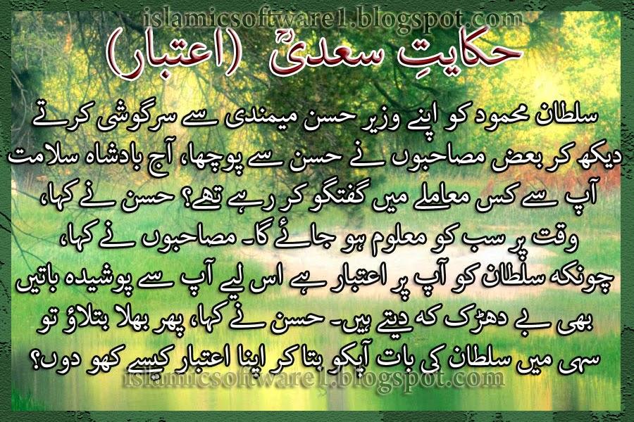 aqwal Hazrat sheikh Saadi 5