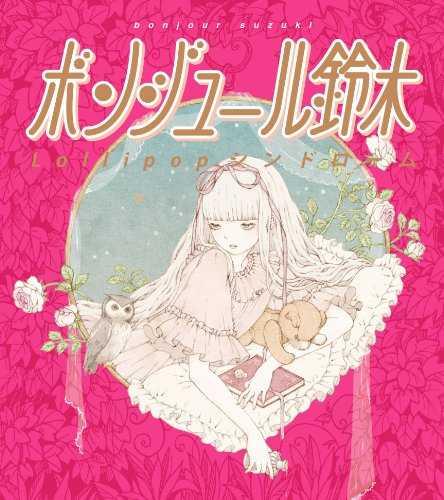 [Album] ボンジュール鈴木 – Lollipopシンドローム (2015.11.11/MP3/RAR)