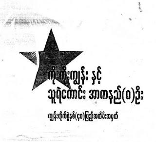 Myo Myint Maung – ကုိးကိုးကၽြန္းႏွင့္ သူရဲေကာင္းအာဇာနည္ (၈) ဦး