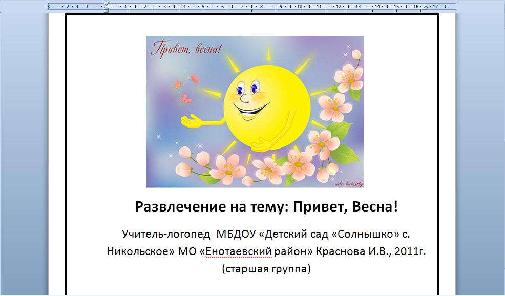 Блог портфолио учителя логопеда