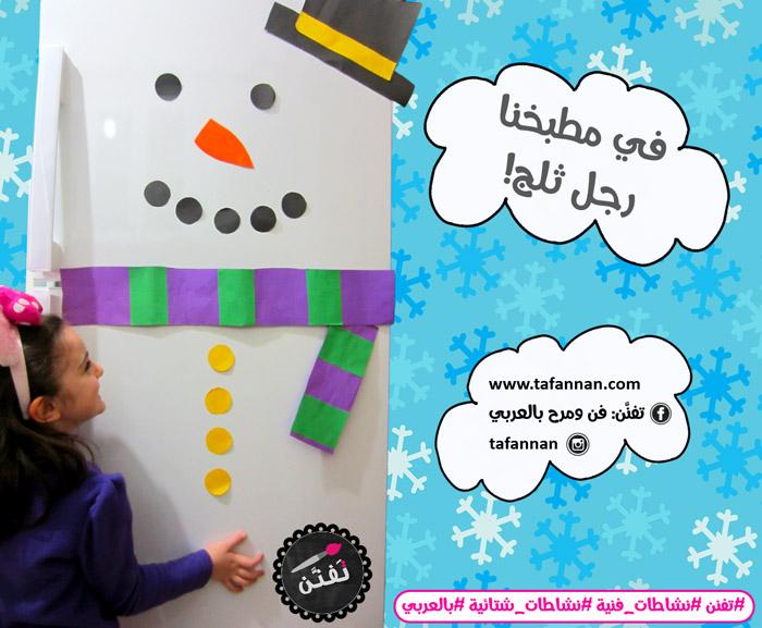 في مطبخنا رجل ثلج نشاط فصل الشناء للأطفال kitchen snowman winter craft activities