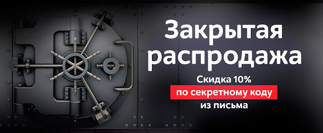Закрытая распродажа электроники и бытовой техники со скидкой