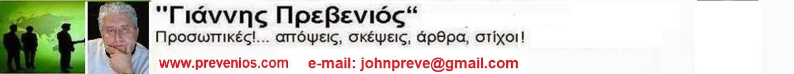 """""""Γιάννης   Πρεβενιός"""""""