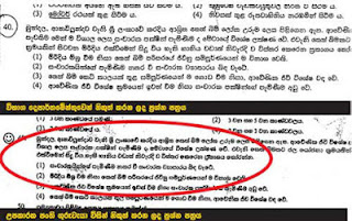 O L Exam 2012 science paper leaked sri lanka