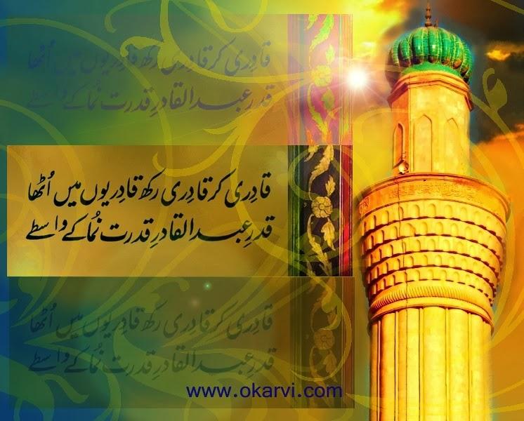 Qaadiree Kar Qaadiree Rakh Qaadiree youn May Uthaa Auraad e Mashaa'ikh allama kaukab noorani okarvi