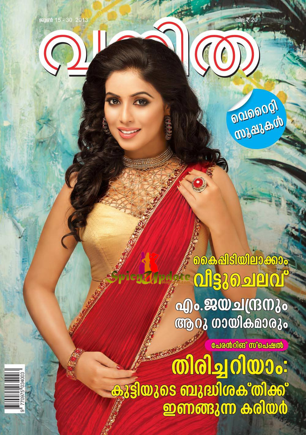 ... Poorna Latest Spicy Hot Scans from Vanitha Magazine June 2013 Issue